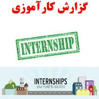 گزارش کارآموزی آموزشگاه کامپیوتر و حسابداری تابران