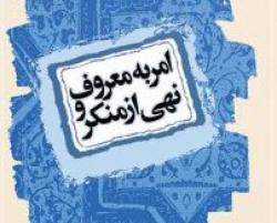 پاورپوینت نقد و تحلیل روان شناختانه راه کارهای امر به معروف و نهی از منکر در آثار سعدی