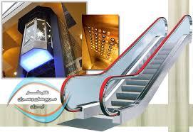 پاورپوینت اصول و ضوابط طراحی پله