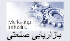 پاورپوینت بازاریابی صنعتی