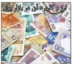 دانلود تحقیق ارز و کاربرد آن در بازار پول