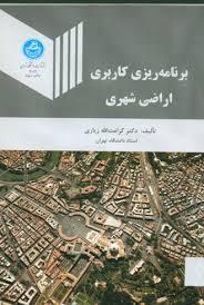 پاورپوینت فصل اول الی چهارم کتاب برنامه ریزی کاربری اراضی شهری تالیف دکتر کرامت الله زیاری