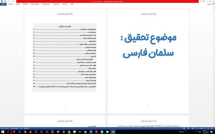 مقاله درباره سلمان فارسی 30 ص