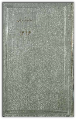 سالنامه پارس - سال 1316