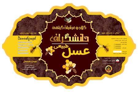 طرح لایه باز برچسب عسل طبیعی به صورت قالب دار